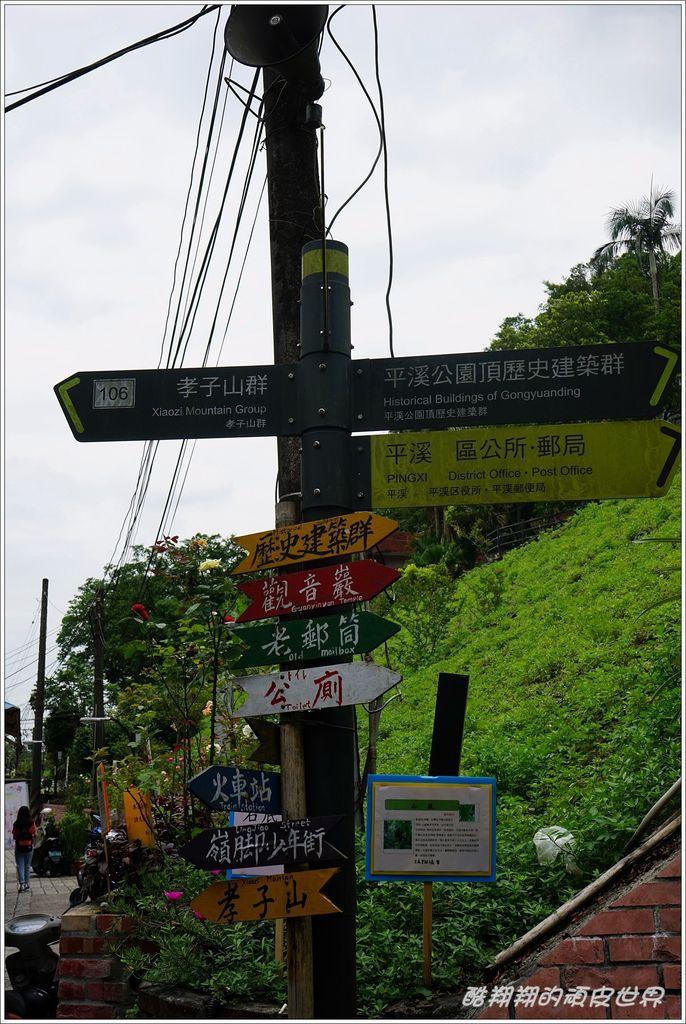 平溪老街-04.JPG