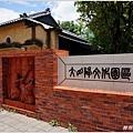 大目降文化園區-01.JPG
