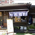 大目降文化園區-16.JPG