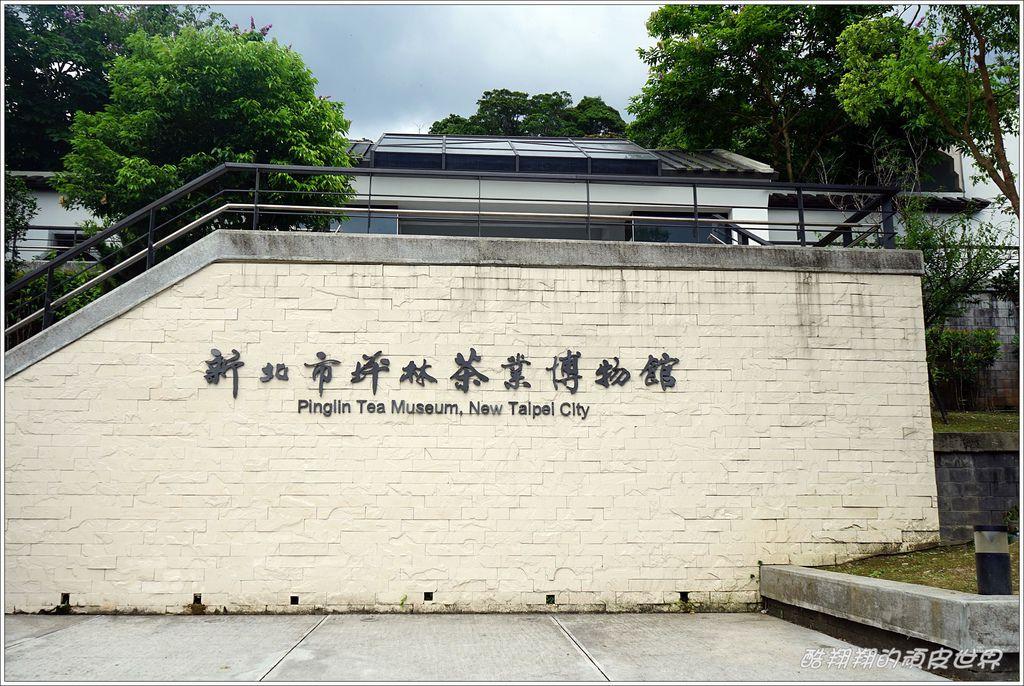 坪林茶博物館-01.JPG