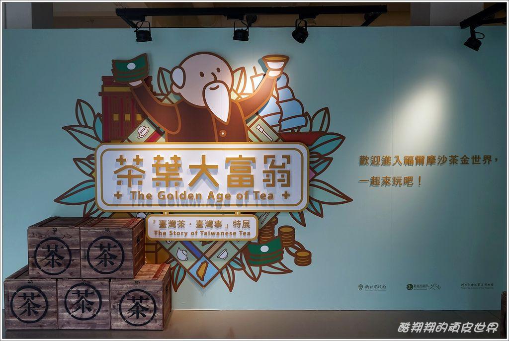 坪林茶博物館-11.JPG