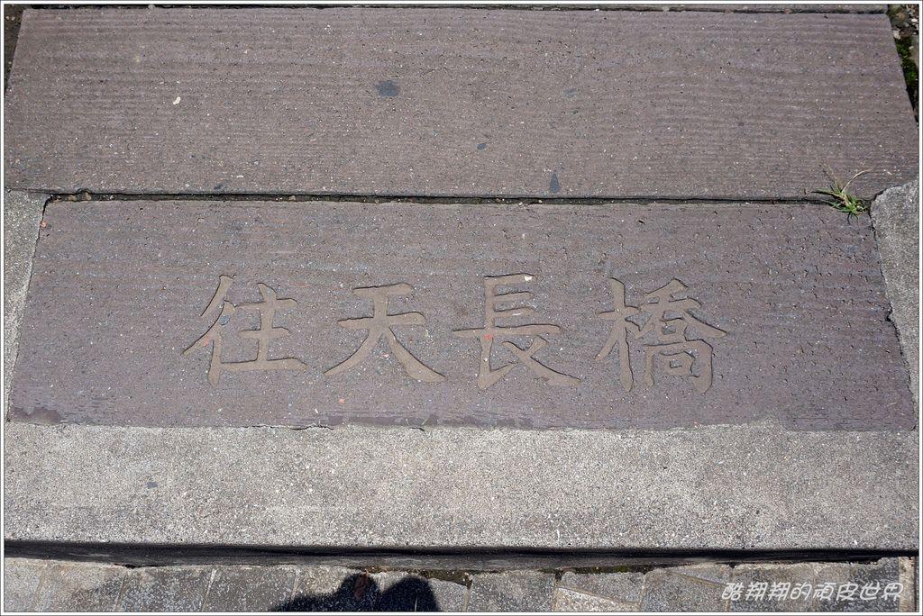 天長地久橋-04.JPG