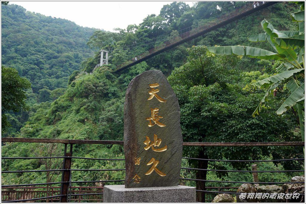 天長地久橋-10.JPG