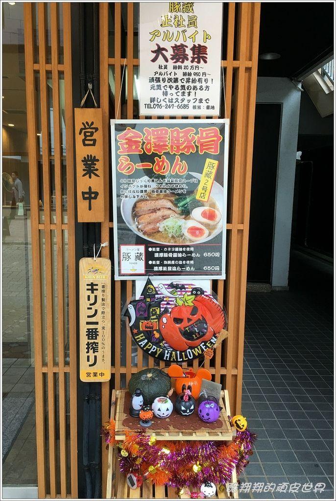 豚藏拉麵-03.JPG