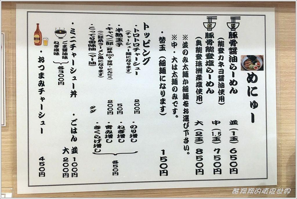 豚藏拉麵-04.JPG