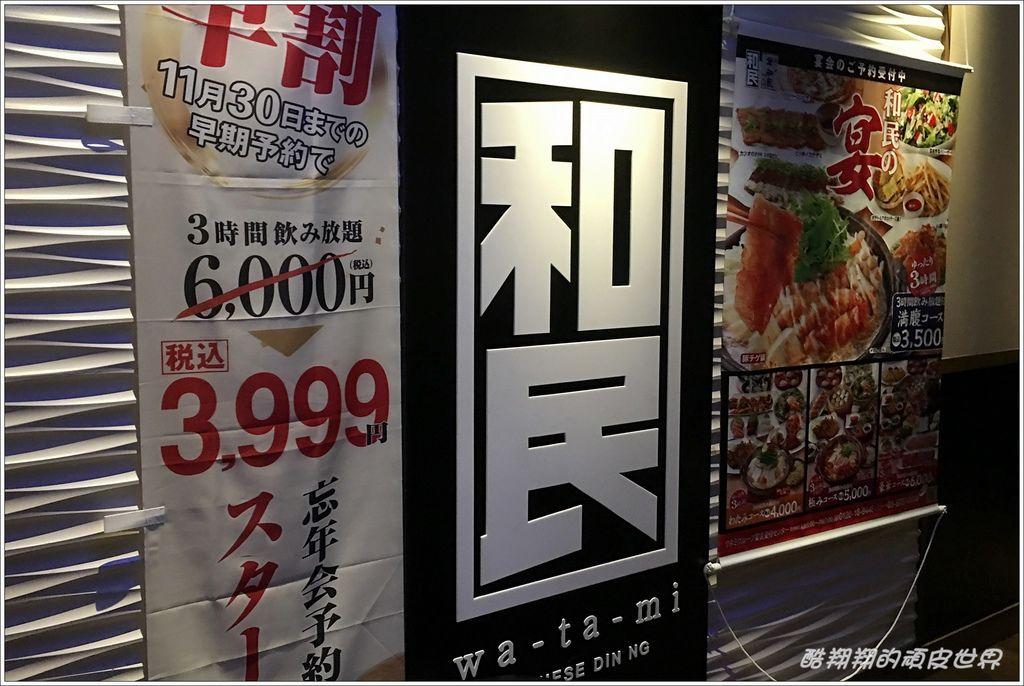 和民日本料理-01.JPG