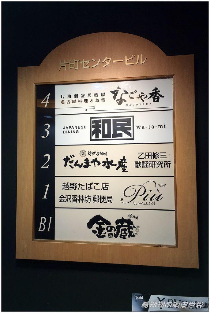 和民日本料理-02.JPG