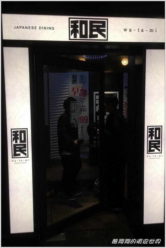 和民日本料理-03.JPG