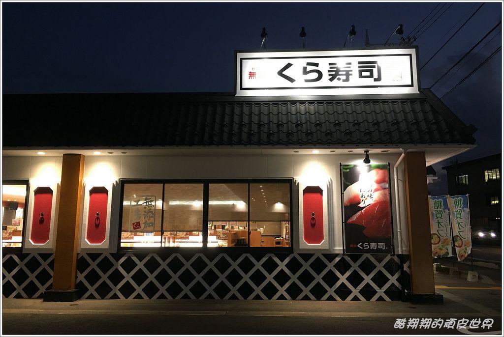 KURA壽司-01.JPG