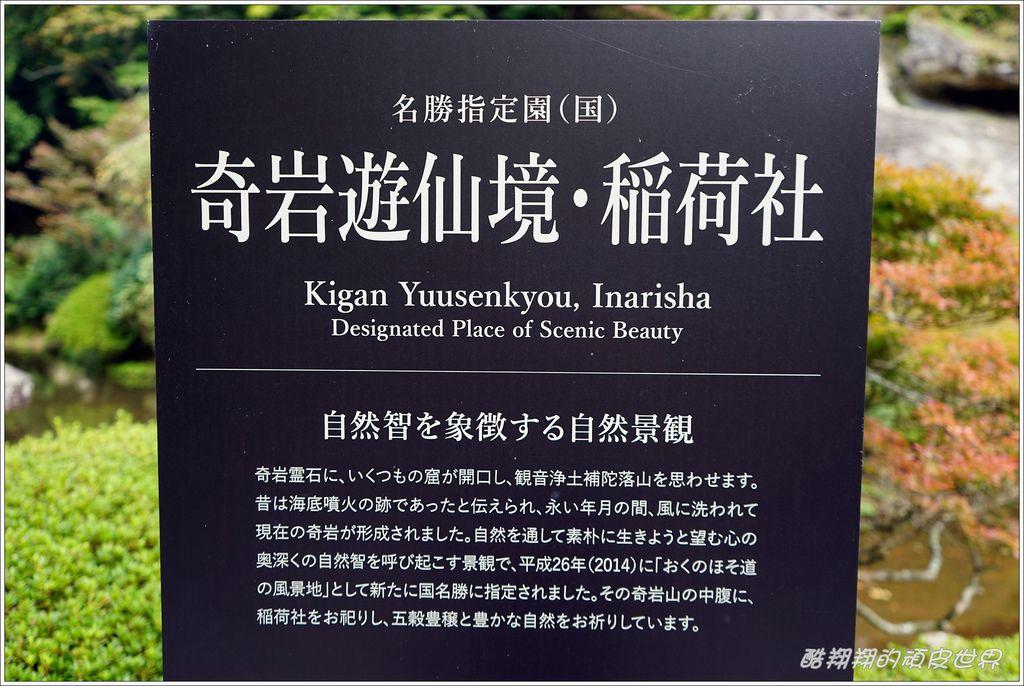 那谷寺-09.JPG