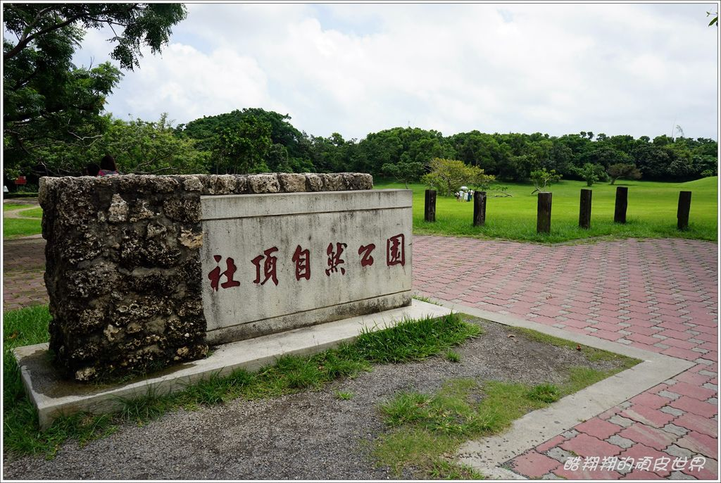 社頂公園-01.JPG