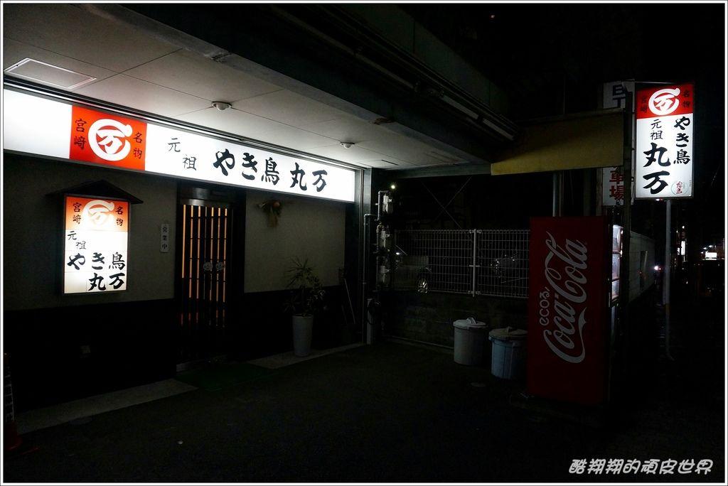 元祖丸萬燒鳥-01.JPG