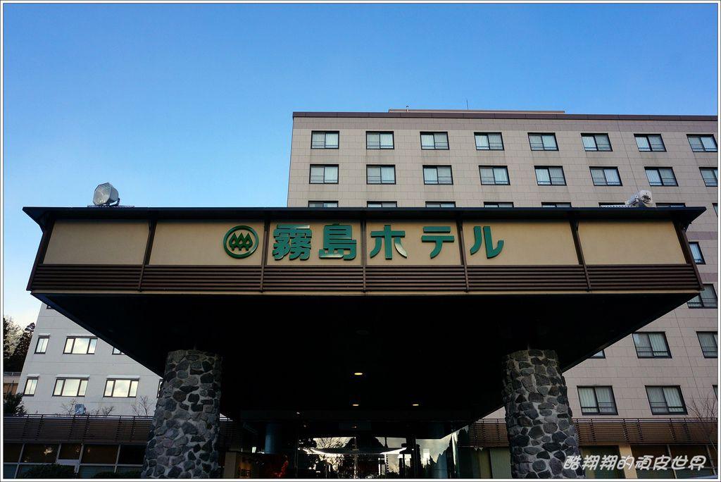 霧島飯店-01.JPG