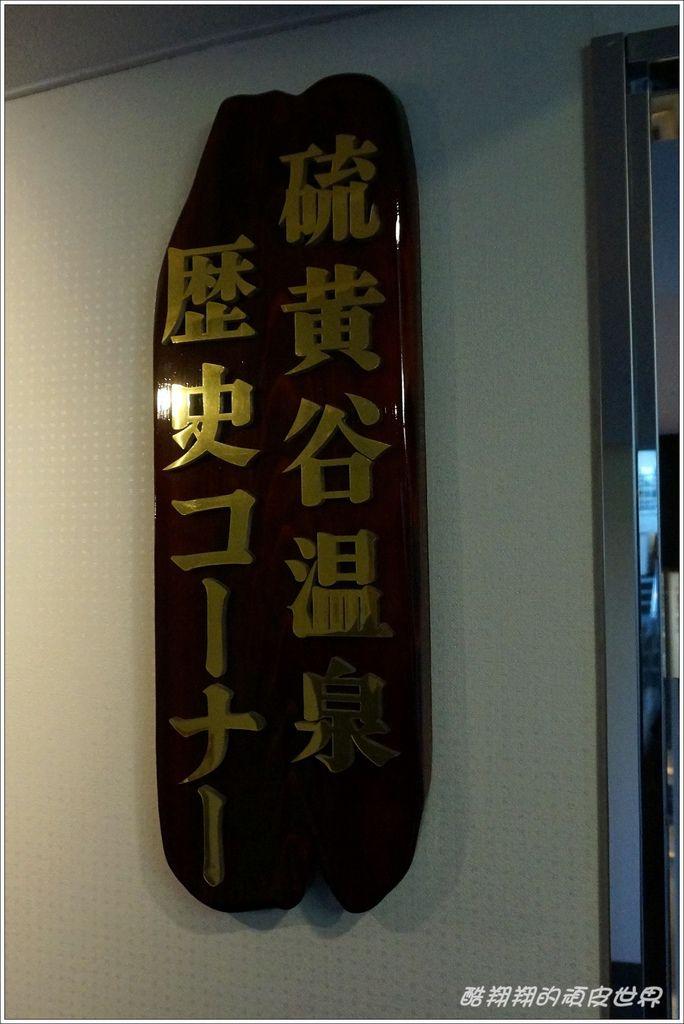 霧島飯店-22.JPG