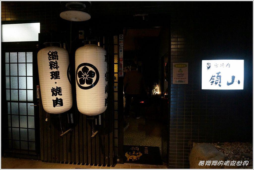 領山燒肉-02.JPG