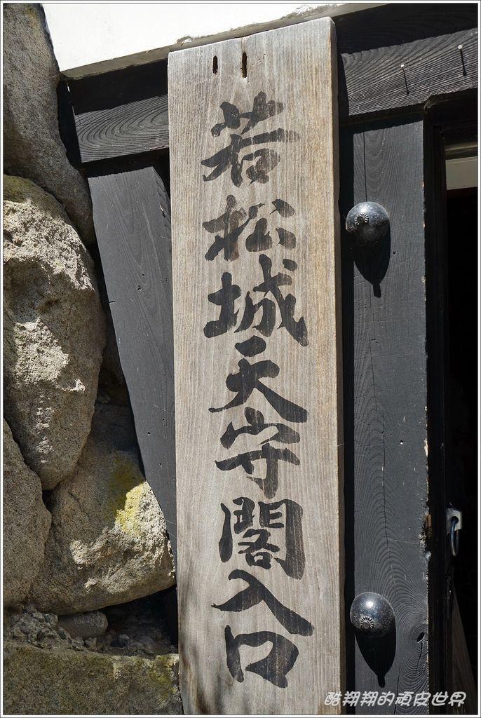 津若松城-13.JPG