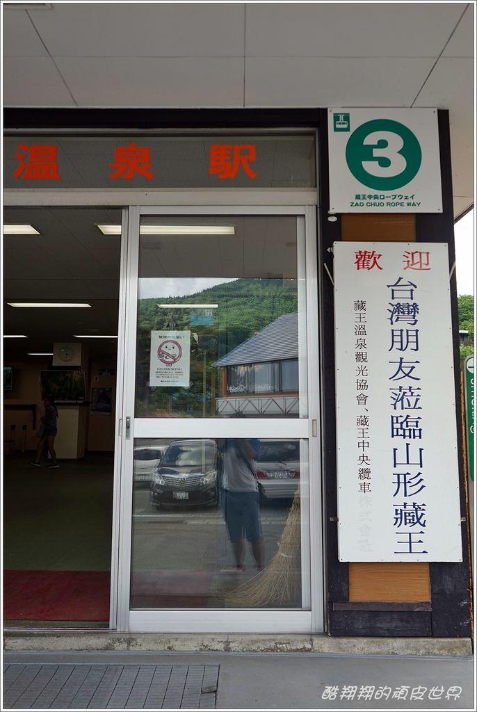 藏王中央纜車-03.JPG