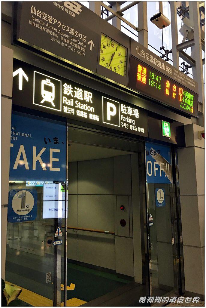 仙台車站-07.JPG