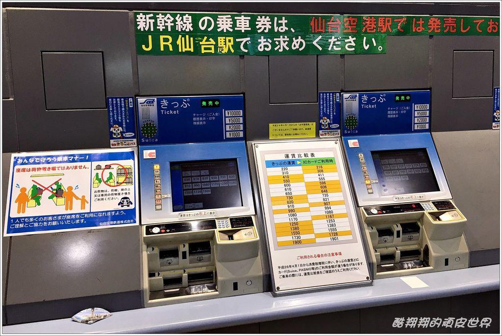 仙台車站-08.JPG