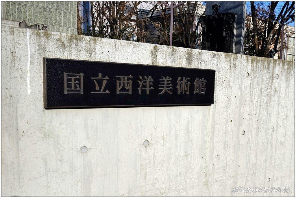 西洋美術館-01.JPG
