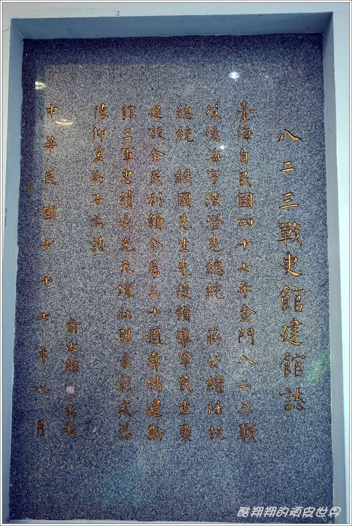 八二三戰史館03.JPG