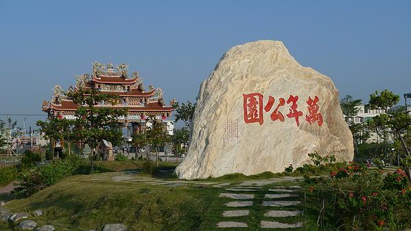 10.萬年公園‧萬年殿 30.8km-a
