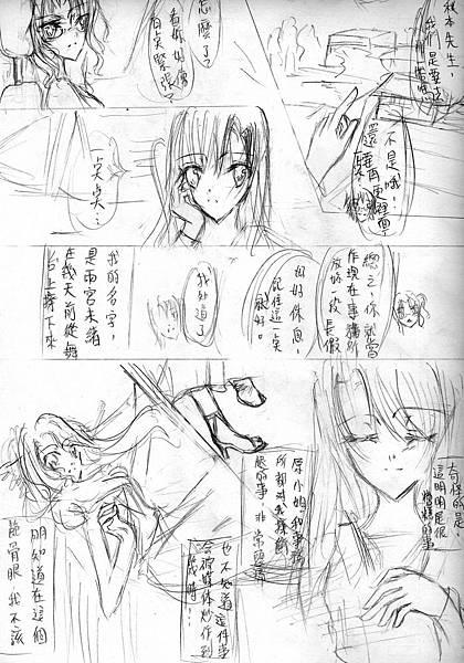 漫畫*P.5