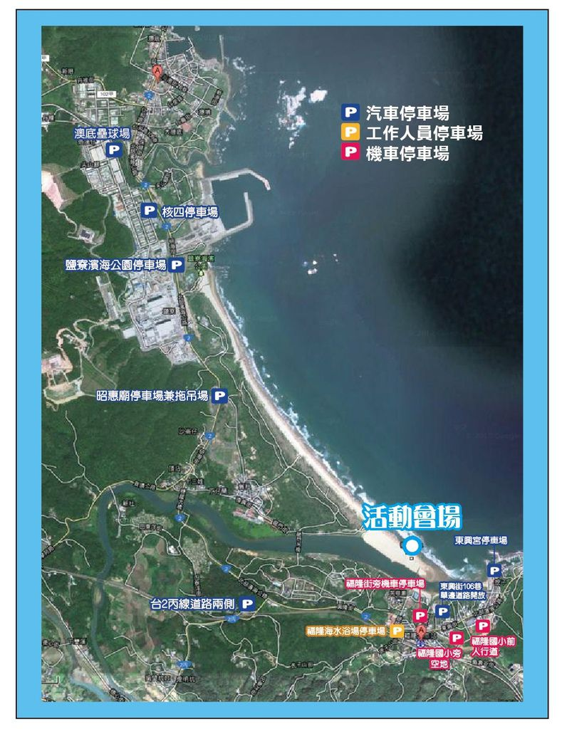地圖:停車場(2012貢寮國際海洋音樂祭)