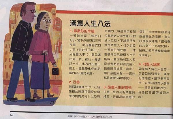 時代雜誌快樂科學幸福八法2