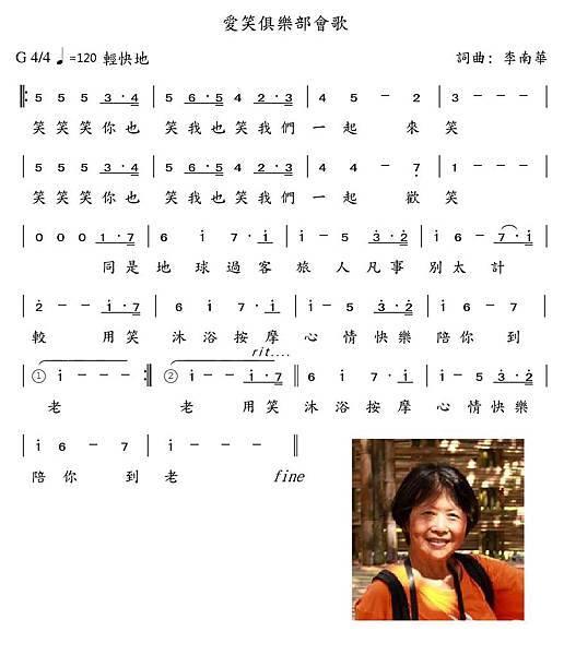 愛笑俱樂部會歌-簡譜