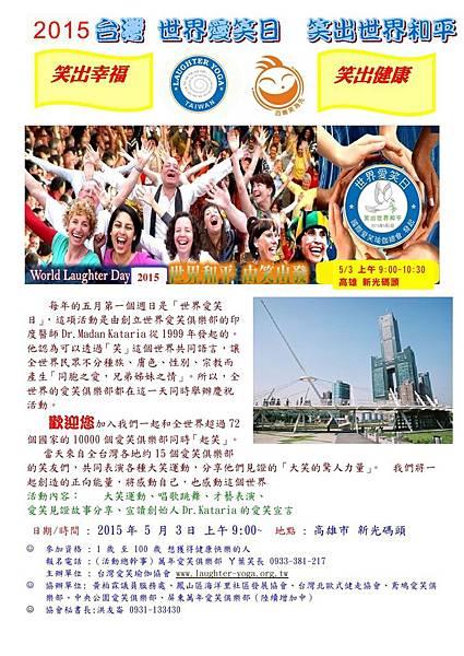 中文DM-2015世界愛笑日-高雄