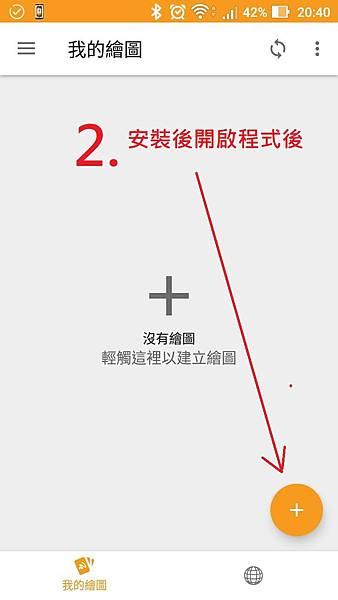 繪圖2.jpg