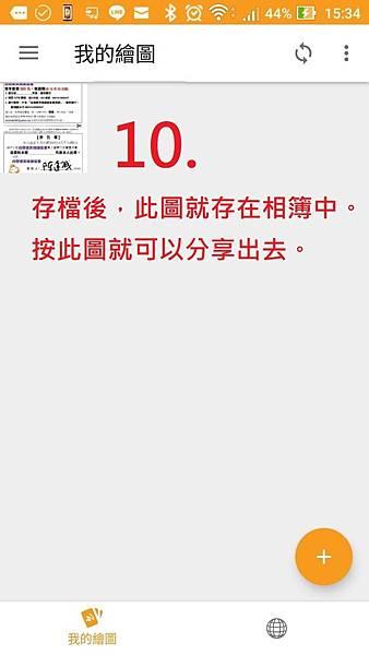 繪圖10.jpg