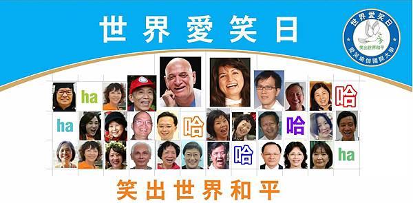 2018世界愛笑日在台南.jpg