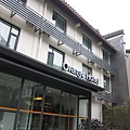 IMG_2378南京夫子廟桔子酒店.JPG
