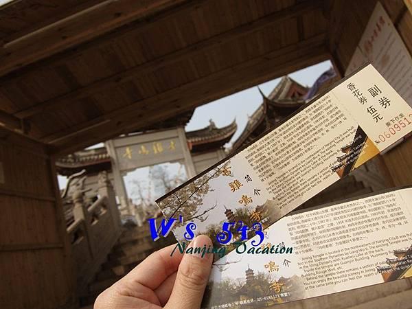 IMG_2168南京雞鳴寺.JPG