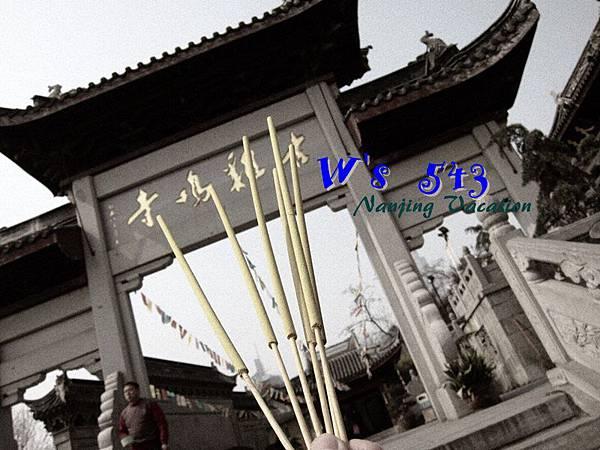 IMG_2172南京雞鳴寺.JPG