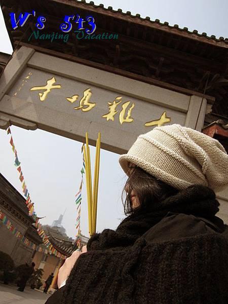 IMG_2175南京雞鳴寺.JPG