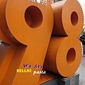 IMG_6025貝里尼.JPG