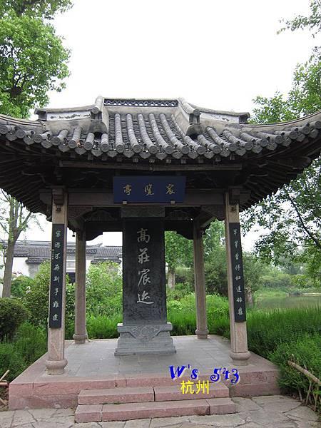 IMG_5302杭州西溪