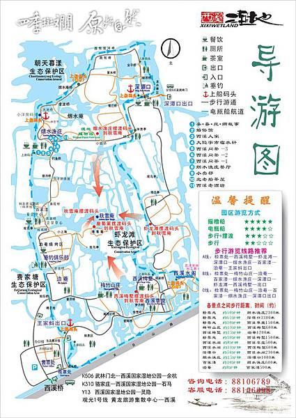 西溪溼地導覽圖2