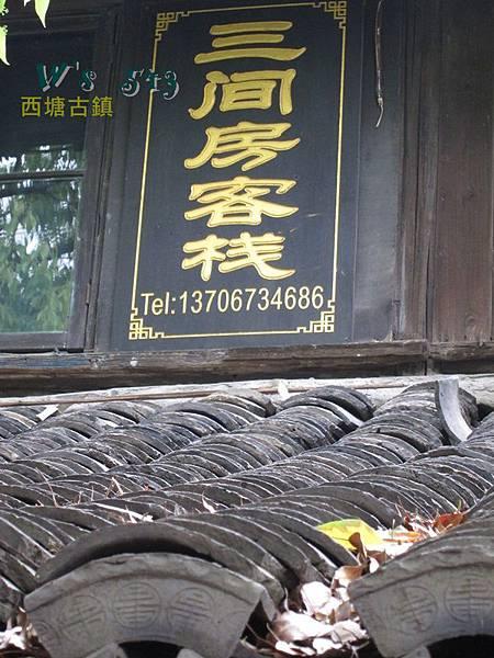 IMG_4356杭州西塘古鎮
