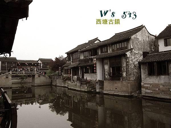 IMG_4384杭州西塘古鎮