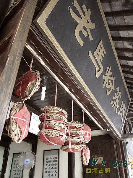 IMG_4393杭州西塘古鎮