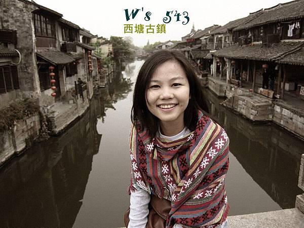 IMG_4395杭州西塘古鎮