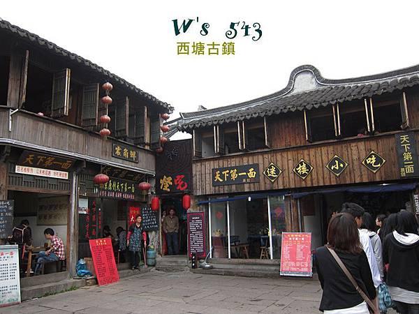IMG_4412杭州西塘古鎮