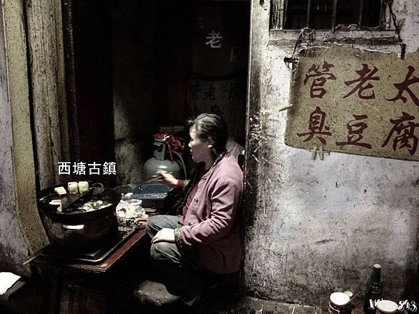 IMG_4248杭州西塘古鎮