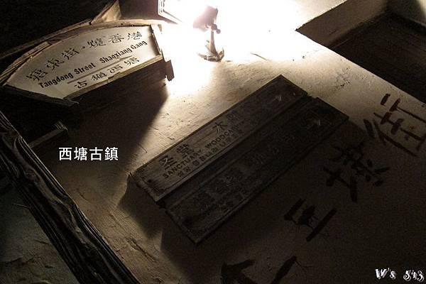 IMG_4325杭州西塘古鎮