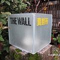 IMG_6467the wall 賣捌所