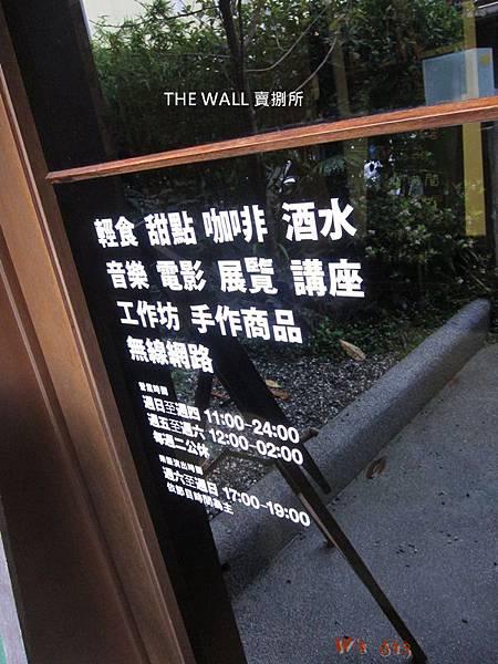IMG_6472the wall 賣捌所